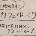 カフェゆっくり堂グランドオープン記念イベント「オーガニックコーヒーウィーク Vol.1」開催