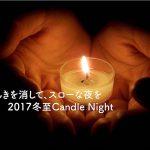 「 2017冬至キャンドルナイト~何かを変える、何かが変わる?〜」開催します!