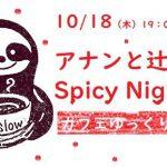 10/18(木)アナンと辻のSpicy Night!~スパイスから考える「雑」