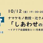 ナマケモノ教授辻信一さんと学ぶ「しあわせの経済」