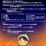 【冬至キャンドルナイト2015《シゴト!〜生きる。そして心をみがく〜》】イベントレポート
