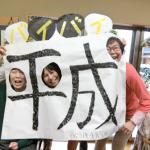 平成最後のお楽しみ!