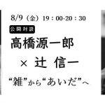 """高橋源一郎×辻信一公開対談 「""""雑""""から""""あいだ""""へ」"""
