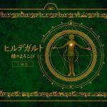 「ヒルデガルト 緑のよろこび」上映会+ゲストトーク