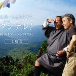 「タシデレ!祈りはブータンの空に」上映会