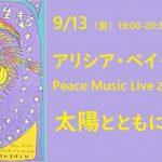 【9月13日】アリシア・ベイ・ローレル peace music live!~地球の上に生きる