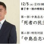 「中島岳志先生、基調講演&特別対談」開催
