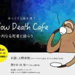 死に向き合い、死を想う「スロー・デス・カフェ」~上野宗則さんを迎えて