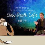 【11月24日開催】「死に向き合い、死を想う『スロー・デス・カフェ』~ポスト7・26シリーズ~」