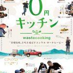 映画『0円キッチン』上映会 in カフェゆっくり堂