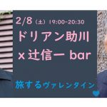 2/8(土)ドリアン助川×辻信一bar 旅するヴァレンタイン