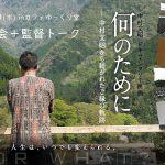 6/26(水)「何のために」上映会+監督トーク