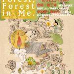 「2018夏至キャンドルナイト~We the Forest, Forest in Me 私たちにとって森とは」開催のお知らせ!