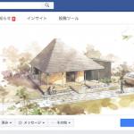 茶堂はFacebookページもあります!