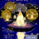 「2018冬至キャンドル~暗闇で学び、蝋燭を灯そう」開催のお知らせ