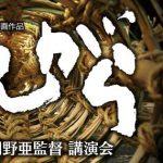 緊急告知 ドキュメンタリー映画「ほんがら」上映会イベント延期のお知らせ