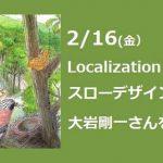 【2/16開催】「Localization Cafe ~スローデザインとは 大岩剛一さんを迎えて」