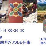 7月6日、barSLOW「ローカルで紡ぎだされる仕事」開催です!