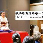 11月17日「秋のぼちぼち亭一門会」開催!