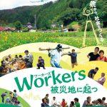 【9月11日】『Workers 被災地に起つ』上映会開催!