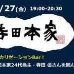 9/27(金)「発酵する生き方~寺田優さんを囲んで」開催