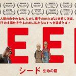 【10月2日】映画『シード ~生命の糧~』の上映会を開催します