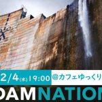 12/4(水)『ダムネーション』上映会、開催です!