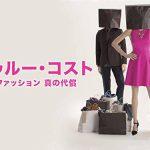 「ザ・トゥルー・コスト ~ファストファッション 真の代償~」上映会inカフェゆっくり堂