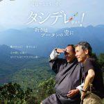 明日開催!映画『タシデレ!〜祈りはブータンの空に』上映会!